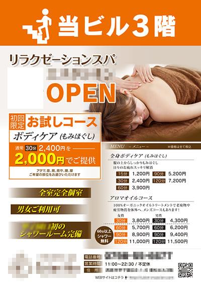 リラクゼーション・ボディケアサロンのOPENポスター
