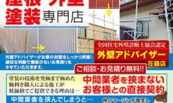 外壁無料診断で集客に繋げる塗装屋さんのチラシ
