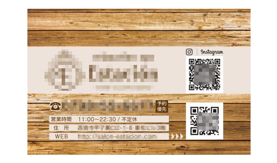 リラクゼーションスパのポイントカード