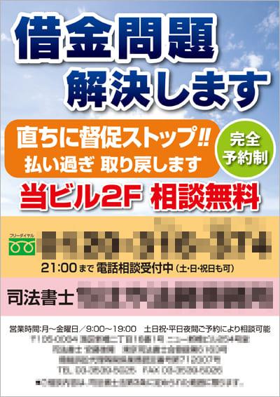 借金問題に特化した司法書士事務所のポスター