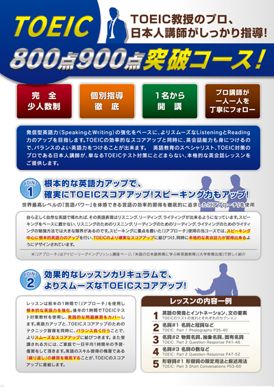 TOEICスコアアップレッスンのチラシデザイン(表)