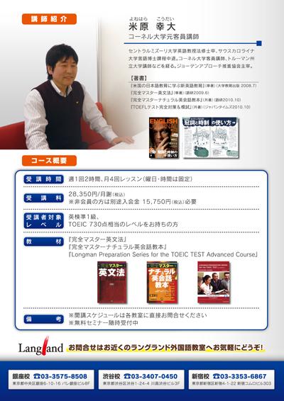 TOEICスコアアップレッスンのチラシデザイン(裏)