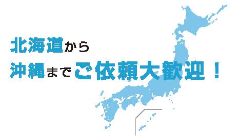 北海道から沖縄まで対応実績あり