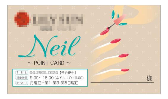 ネイルポイントカードのデザイン(表)