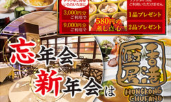 中華料理店の忘年会・新年会用集客チラシ