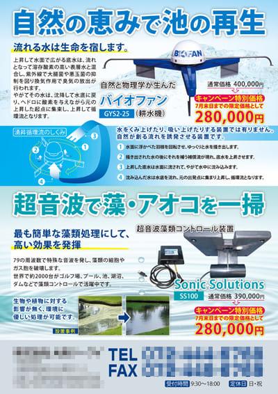 水質検査・水質浄化関連装置に関する販売促進チラシ